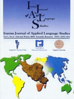مطالعات کاربردی زبان - Iranian Journal of Applied Language Studies