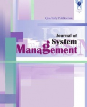 Journal of System Management(JSM)